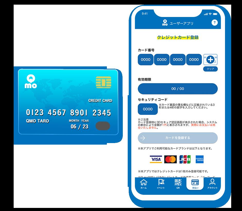 クレジットカードかSma-sh Payを登録