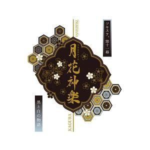 2.5次元ダンスライブ「ツキウタ。」  ステージ第11幕「月花神楽~黒と白の物語~」