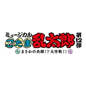 ミュージカル「忍たま乱太郎」第12弾          まさかの共闘!?大作戦!! 東京公演
